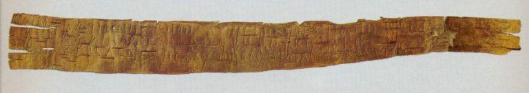 Грамота. Конец 12 века