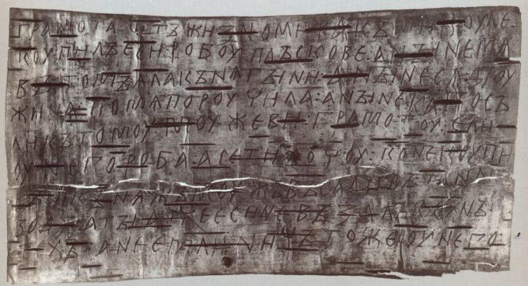 Грамота. <br/>Начало 12 века