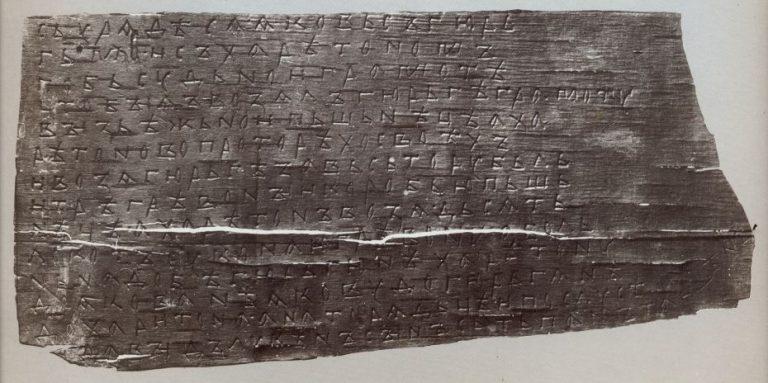 Грамота. Середина 14 века