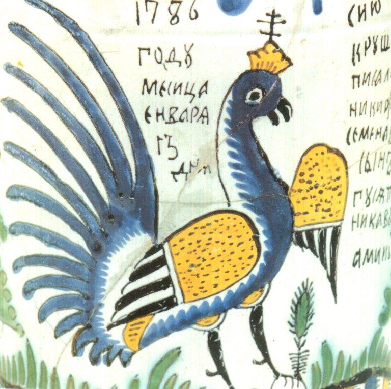 Кружка. Фрагмент . <br/>13 января 1786 года