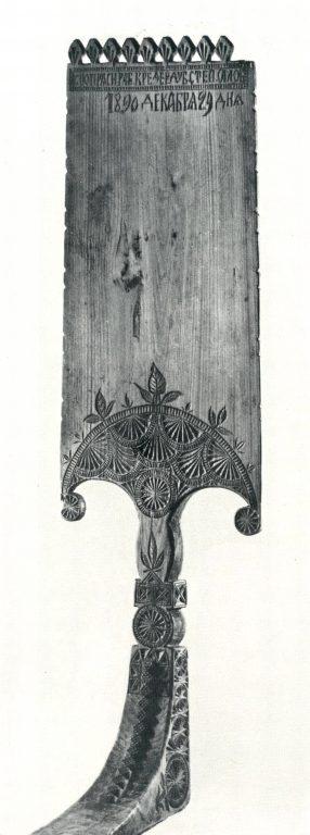 Distaff. 1890 year