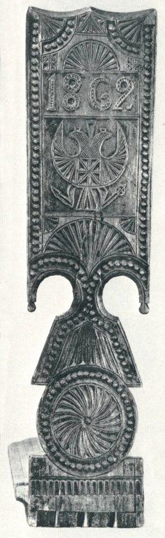 Прялка. 1862 год