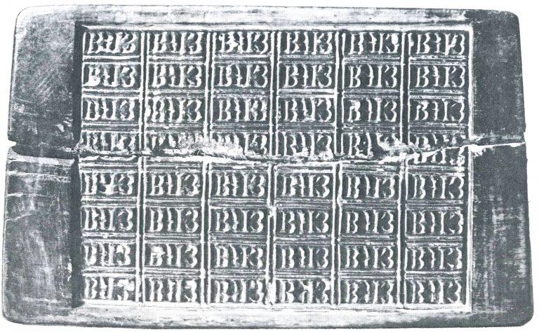 Форма для пряников. <br/>Начало 19 века