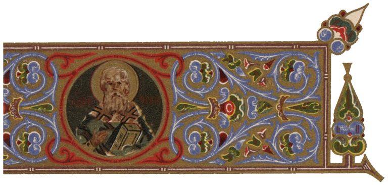 Заставка рукописи. 16 век