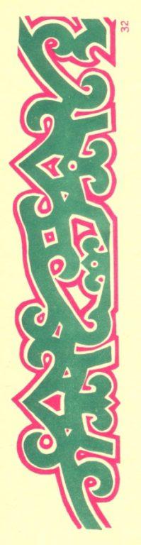 Орнамент для украшения тиснины на кожаных изделиях. <br/>1920-1930 годы