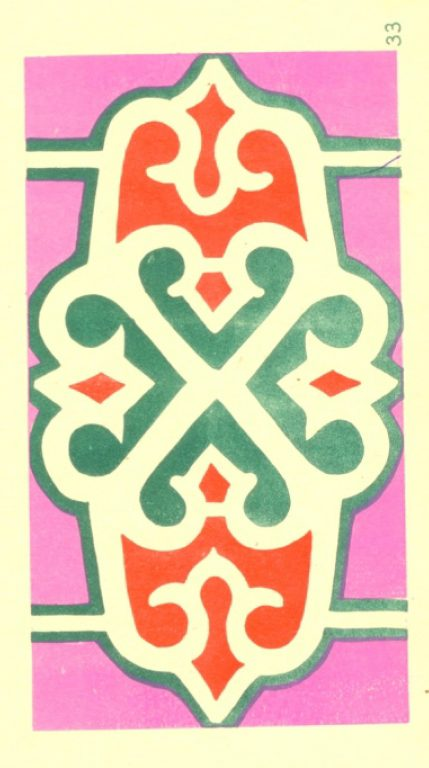 The ornament is widely used in house decoration (on kachma, wooden products). <br/>1920-1930ies years