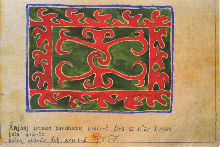 Ornament of Hulkhoevtsev. <br/>17 century
