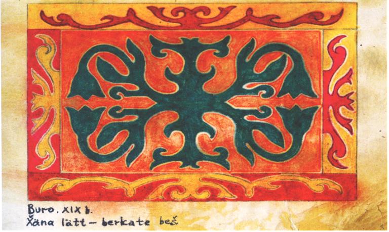Ингушский орнамент. <br/>19 век