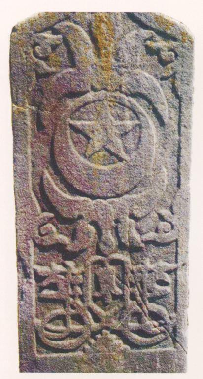 Churta gravestone. 2nd half of the 19th -Early 20th century