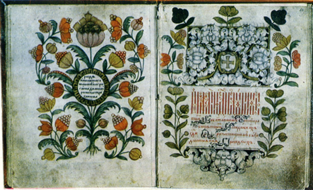 Цветы и плоды. Заставка синодика Строгановых. <br/>1690-е годы