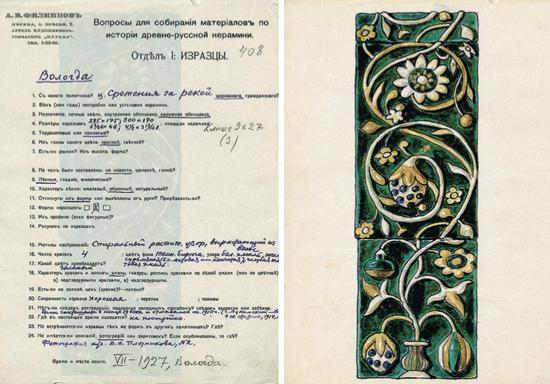Изразец из церкви Сретения в Вологде. <br/>1731-1735 годы