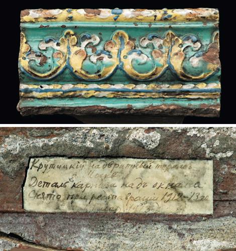Детали изразцового карниза над окнами Крутицкого теремка. <br/>1693-1694 годы