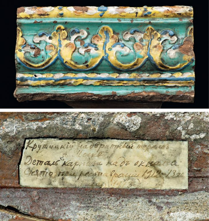 Tile cornice above the windows of Krutitsky teremok. Fragment. <br/>1693 — 1694 years