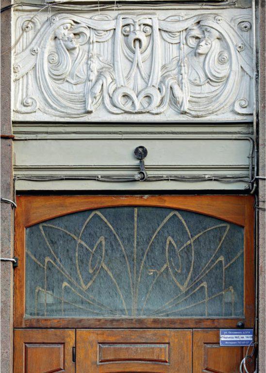 Детали керамического декора доходного дома Я. М. Филатова