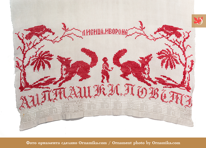Rushnyk (embroidered cloth) of Praskovia Surikova. <br/>19th century