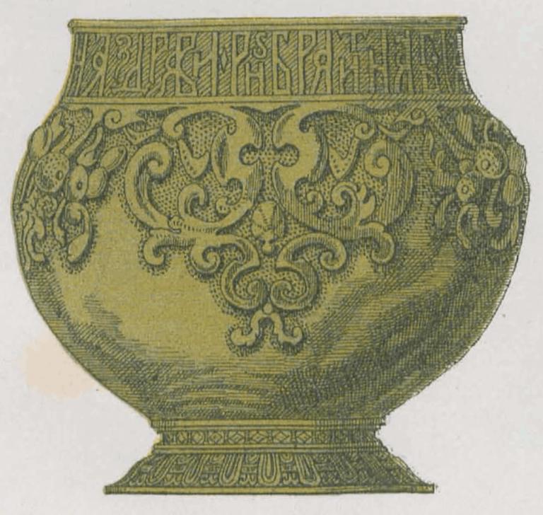 Боярская братина. <br/>17 век