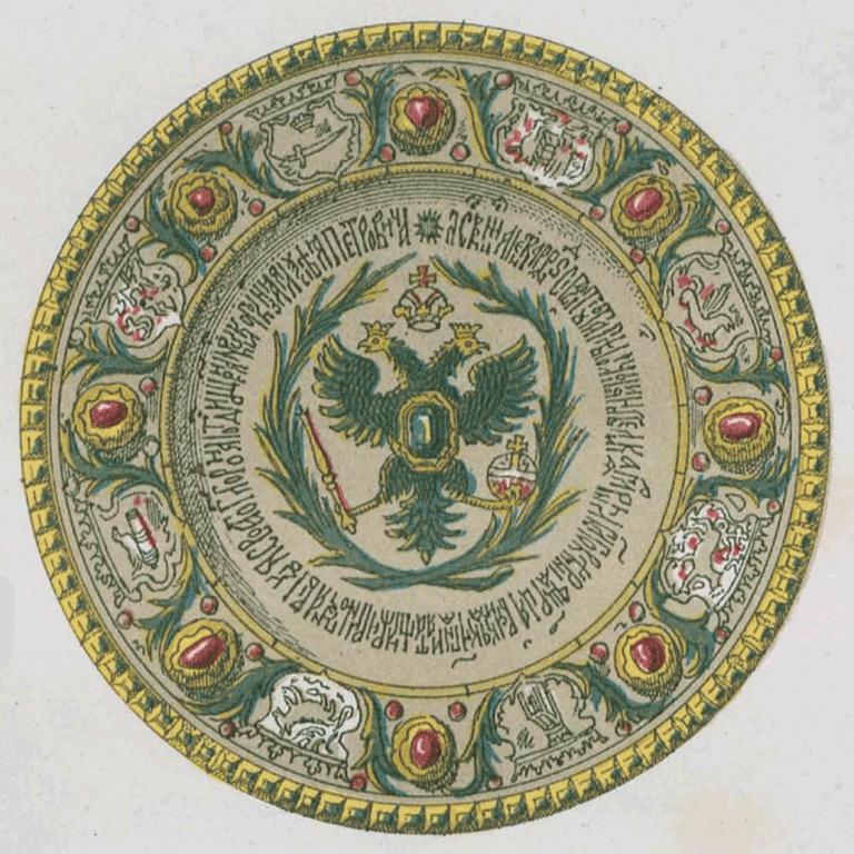 Тарелка Царевича. <br/>17 век