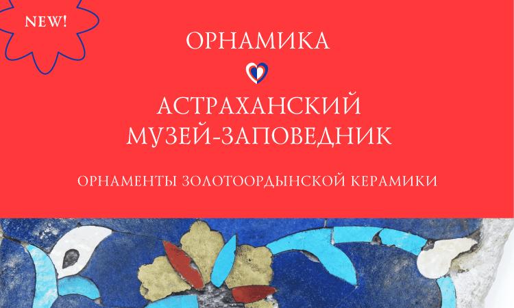 Астраханский государственный объединенный историко-архитектурный музей-заповедник